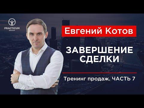 """Техника продаж (видео) - """"Завершение сделки""""."""