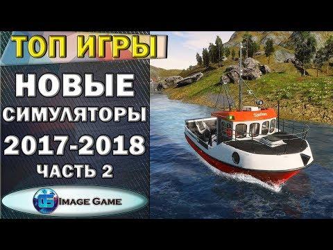 Лучшие, новые игры Симуляторы 2017-2018 года   Часть 2