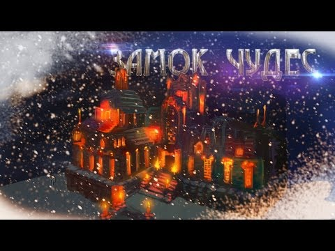 Secret Castle - Эпизод 1 - Новый год! (Minecraft Machinima)