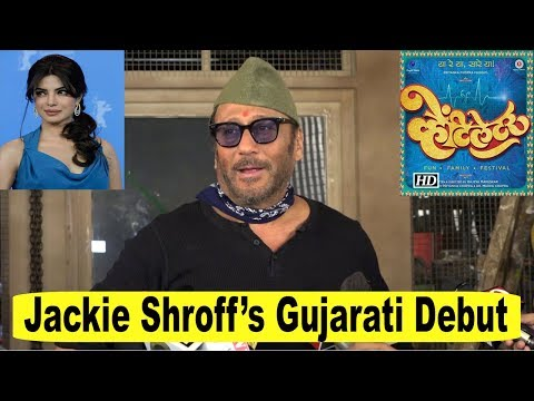 Muhurat Of Jackie Shroff Gujarati Debut Film Ventilator