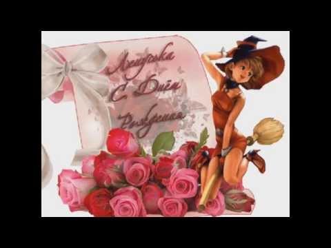 День рождения тети лены поздравления