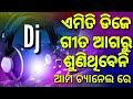 Boom Blast  Troot Full VIBRATE Dj Songs Mix 2018 HINDI ODIA HD