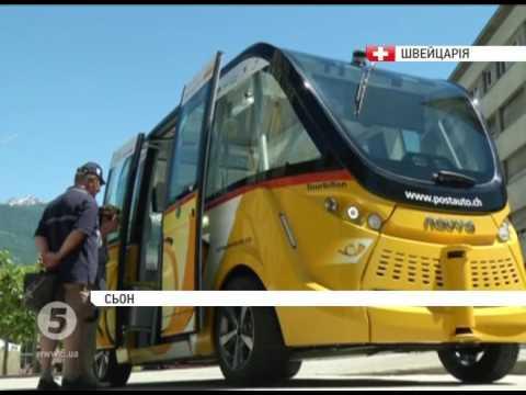 У Швейцарії тестують громадський транспорт – без водія
