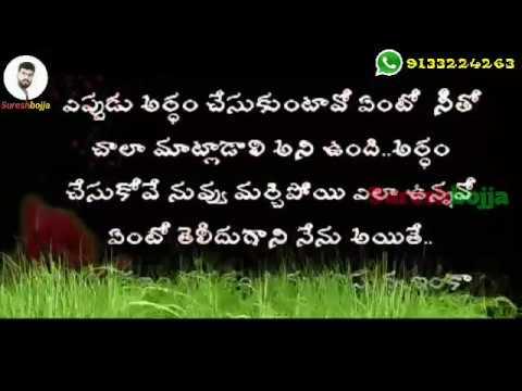 Telugu prema Kavithalu  Telugu Love quotes  #Sureshbojja  Telugu emotional love heart touching lo