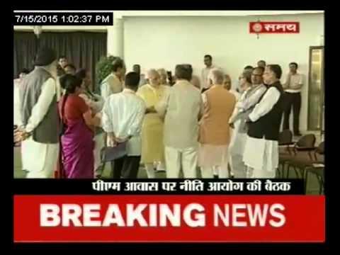 PM आवास पर नीति आयोग की बैठक