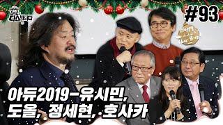김어준의 다스뵈이다 93회 아듀2019-유시민, 도올, 정세현, 호사카