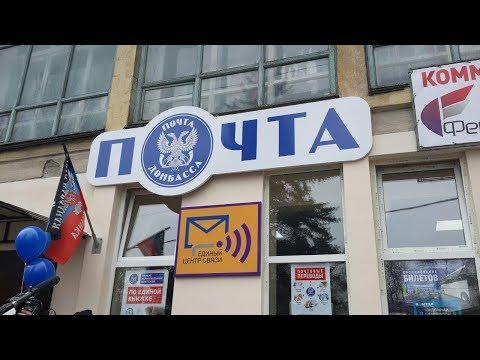 В Буденновском районе Донецка начал работу Единый Центр Связи