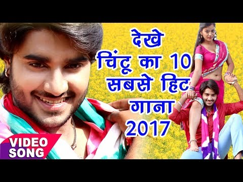 Video songs - Best Top 10 Songs 2017 - चिंटू का 10 सबसे हिट गाना - Video Jukebox - Bhojpuri Hit Songs