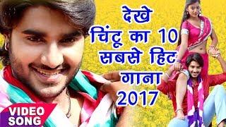 Video Best Top 10 Songs 2017 - चिंटू का 10 सबसे हिट गाना - Video Jukebox - Bhojpuri Hit Songs MP3, 3GP, MP4, WEBM, AVI, FLV April 2018