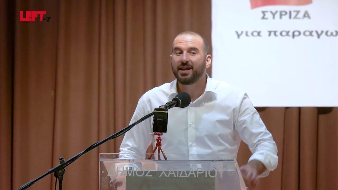 Δίκαιη και βιώσιμη ανάπτυξη -Δημήτρης Τζανακόπουλος