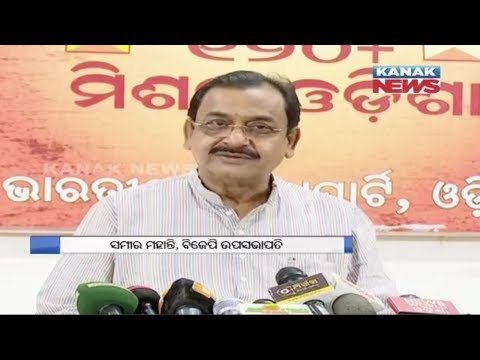 BJP Reaction On Raj Kishore Das Joins BJD
