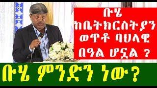 ቡሄ ምንድን ነው? | በተፈሪ አለሙ | Tferi Alemu | Ethiopia