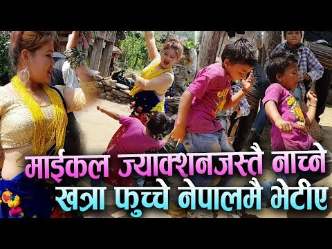 (माइकल ज्याक्सन जस्तै खत्रा नाच्ने फुच्चे नेपालमै भेटिए। माेडल पनि हारे नाच्न । Nepali dancer child | - Duration: 15 mi...)