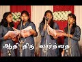 Download Lagu ஆதி திரு வார்த்தை | Aadhi thiru vaarthai diviya choir song | 4 parts | Tamil christian songs Mp3 Free