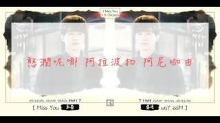 【空耳】昭宥( 소유 )  -  I Miss You[ 孤單又燦爛的神-鬼怪 OST Part 7 ] Video