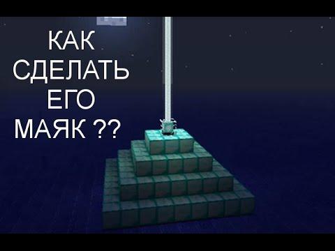 Как сделать светящейся маяк