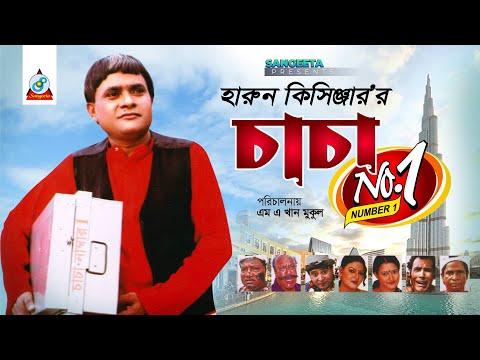 Download Harun Kisinger - হারুন কিসিঞ্জার - চাচা নাম্বার 1 - Chacha No 1 - Bangla Comedy hd file 3gp hd mp4 download videos