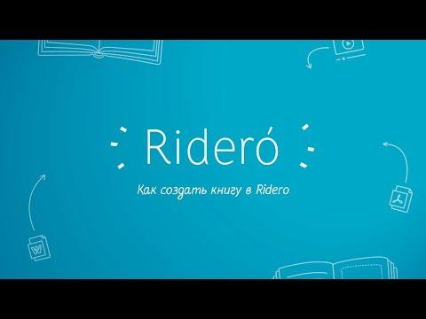 Как создать книгу в Ridero