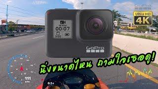ทำไม GoPro Hero 7 Black ถึงเป็น Action Camera ที่ดีที่สุด ผมทั้งชอบและเกลียด | รีวิว Hypersmooth 4K