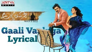 Video Gaali Vaaluga Lyrical | Agnyaathavaasi Songs| Pawan Kalyan,Keerthy Suresh,Anu Emmanuel | Anirudh MP3, 3GP, MP4, WEBM, AVI, FLV Januari 2018