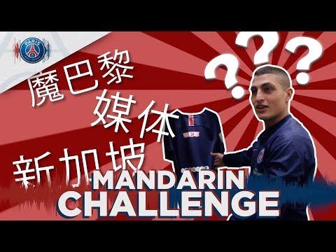 PSG MANDARIN CHALLENGE with Di Maria, Verratti, Draxler, Trapp, Lo Celso & Meunier