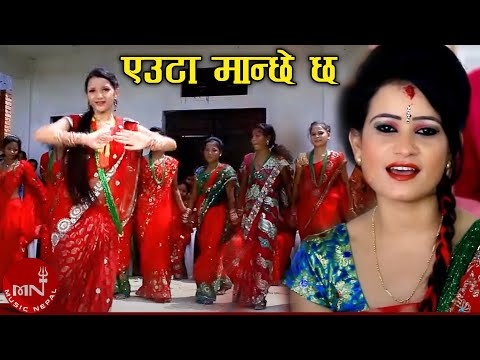 Malai Man Pareko Euta Manchhe Chha Teej HD By Pratibha Sapkota and Manoj Singh Dhami