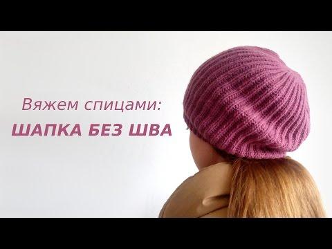 Вязана шапка без шва
