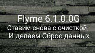 Flyme 6.1.0.0G ставим снова со сбросом и очисткойСпасибо за ваш просмотр, лайк и подписку!Вступайте в нашу группу вк, где вы найдете ответы на множество ваших вопросов касающих Meizu, Flyme...группа вк: https://vk.com/club_see_meFacebook: https://www.facebook.com/seeme.flyme.5Скачать прошивки можно здесь:Ссылка на форум для скачивания: http://forum.flymeos.com/thread-31248-1-1.htmlСсылка на вк: https://vk.com/wall-132423728_1636Ссылка на офф сайт: http://flymeos.com/firmware.htmlДля рекламы и коммерческих предложений * For cooperation and suggestions : pustovit.valeriu@gmail.comИли же администратору группы: https://vk.com/club_see_meИНФОРМАЦИЯ НЕ ДЛЯ ВСЕХ!!! А для тех у кого доброе сердце и кто хочет помочь развитию моего канала:Вот реквизиты, на которые вы можете перевести помощь, благословение, поддержку, благодарность, или на мое образование в изучении русского языка) если есть желание.ВЕБМАНИR421485975940      Рус         рублиU161540264407      Укр         гривныZ170797472004      Сша       долларE201847264403      Европа евроСпасибо большое за любую помощь.