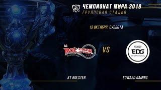 KT vs EDG — ЧМ-2018, Групповая стадия, День 4, Игра 6 / LCL