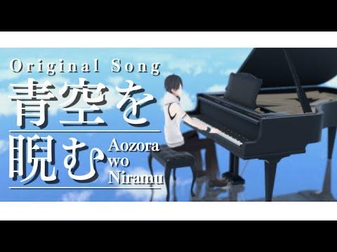 夢追翔 MV「青空を睨む」(Kakeru Yumeoi - Gaze into the sky)