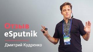 Отзыв о LivePage — «eSputnik», Дмитрий Кудренко (руководитель сервиса)
