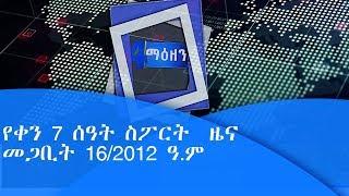 የቀን 7 ሰዓት ስፖርት  ዜና መጋቢት 16/2012 ዓ.ም