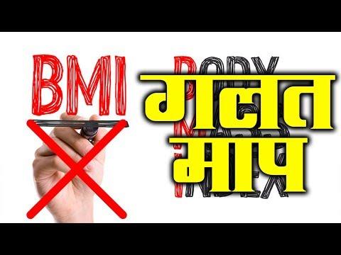 (स्वास्थ्य का गलत माप होता है Body Mass Index (BMI) - Duration: 3 minutes, 51 seconds.)