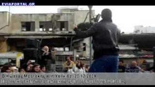 Ο Κώστας Μαρτάκης στη Χαλκίδα