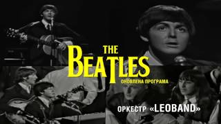 Реклама концерту The Beatles у виконанні оркестру Leoband
