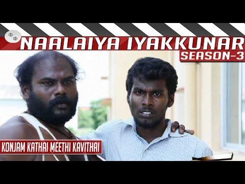 Konjam-Kathai-Meedhi-Kavithai-Tamil-Short-Film-by-Nithilan-Naalaiya-Iyakkunar-3