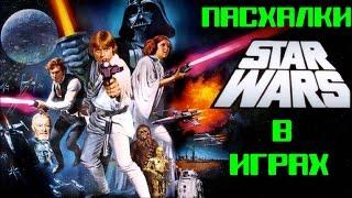 Пасхалки в играх на Star Wars http://youtu.be/HdMApYAI6_E*ПЕРЕЗАЛИВ*Моя партнерская программаVSP Group. Подключайся! https://youpartnerwsp.com/ru/join?66538