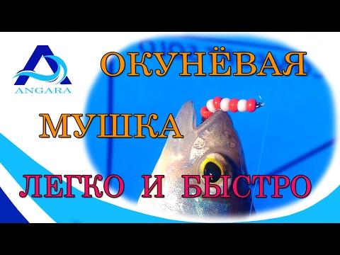 Окуневая мушка - DomaVideo.Ru