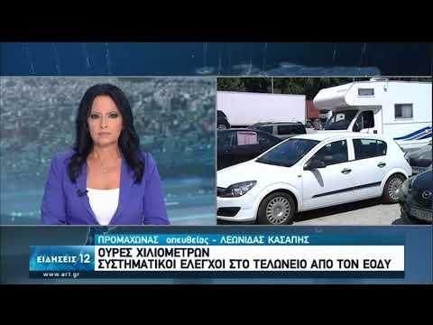 Συνεχίζουν να προτιμούν την Ελλάδα οι ξένοι τουρίστες- Φεύγουν & οι πρώτοι αδειούχοι του Ιουλίου|ΕΡΤ