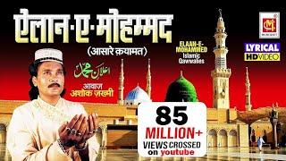 Video एलान ऐ मोहम्मद है की ईमान सम्भालो (With Lyrics ) | Elaan -E- Mohammed | Ashok Zakhmi MP3, 3GP, MP4, WEBM, AVI, FLV Maret 2019