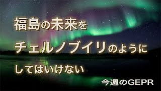 福島の未来をチェルノブイリのようにしてはいけない【アゴラVlog】