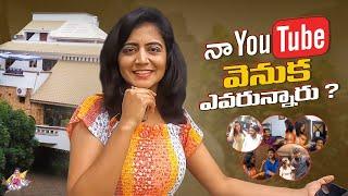 Naa Youtube Venuka Evarunnaru? || Shiva Jyothi || Savithri |
