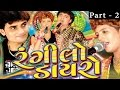 Gujarati Live Garba 2015 | 'Rangilo Dayro' VIDEO SONGS | Part 2 | Nitin Barot, Tina Rabari