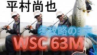 ③レジットデザイン 平村尚也が選ぶ冬攻略のロッド3本2016 WSC63M
