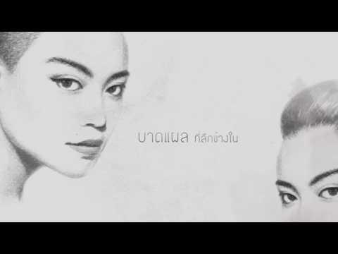 เรื่องเล่า [Lyric Video] - แตงโม วัลย์ลิกา