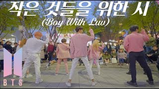 Video [KPOP IN PUBLIC] BTS (방탄소년단) - '작은 것들을 위한 시(Boy With Luv) feat.Halsey' Full Cover Dance 커버댄스 4K MP3, 3GP, MP4, WEBM, AVI, FLV April 2019