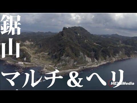 【空撮】Nokogiri Mountain 鋸山