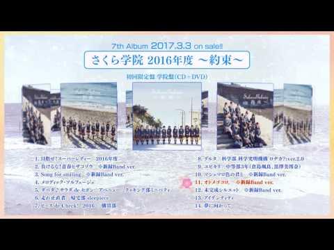 , title : 'さくら学院 7th Album「さくら学院 2016年度 ~約束~」ダイジェスト映像'
