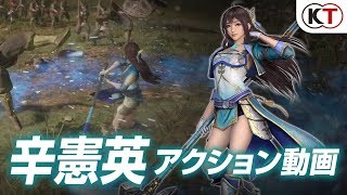 Trailer gameplay Xin Xianying