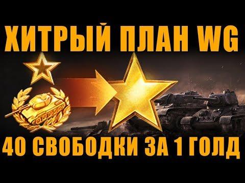 ХИТРЫЙ ПЛАН WG. В ЧЕМ ПОДВОХ АКЦИИ НА 40 СВОБОДКИ ЗА 1 ГОЛДУ - DomaVideo.Ru
